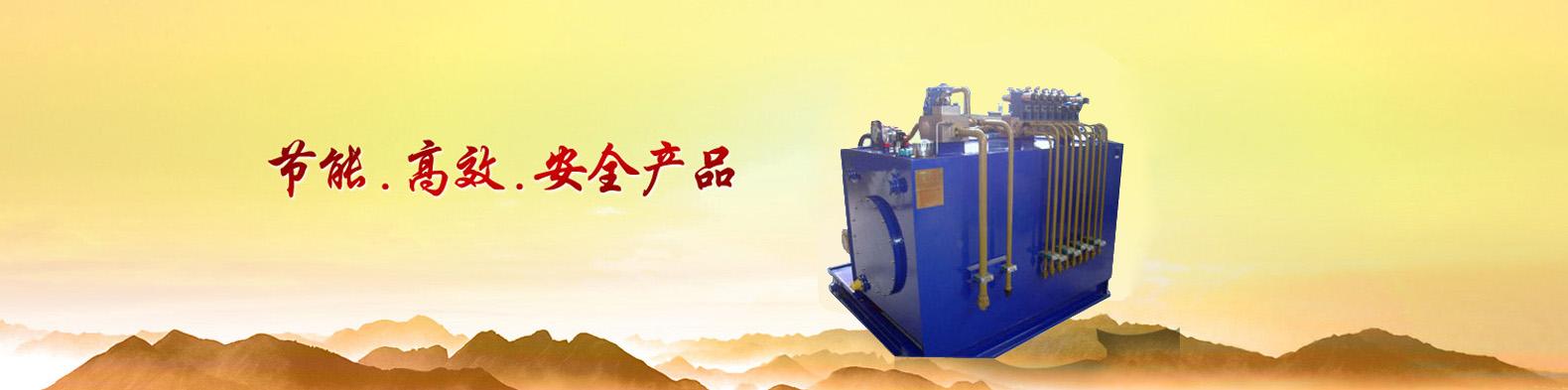 彩鋼板生產線液壓系統