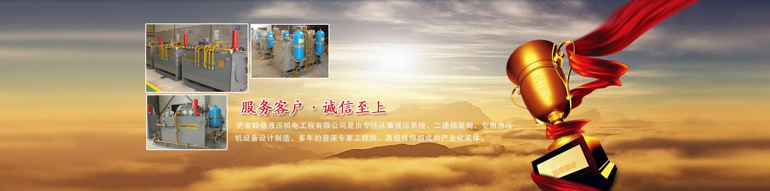 快鍛壓機系統,彩鋼板生產線液壓系統